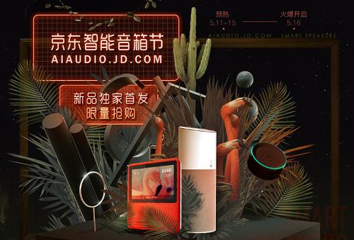 京东叮咚音箱开启双首发模式,京东智能音箱节